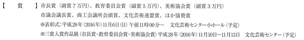 第62回豊中市美術展 (3)