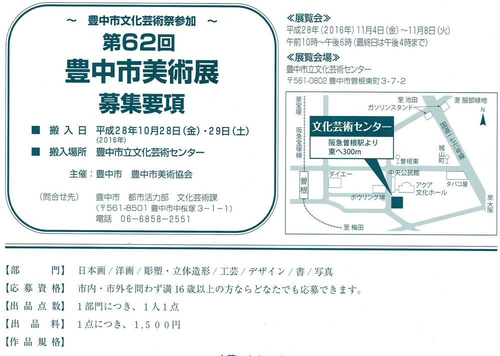第62回豊中市美術展 (2)