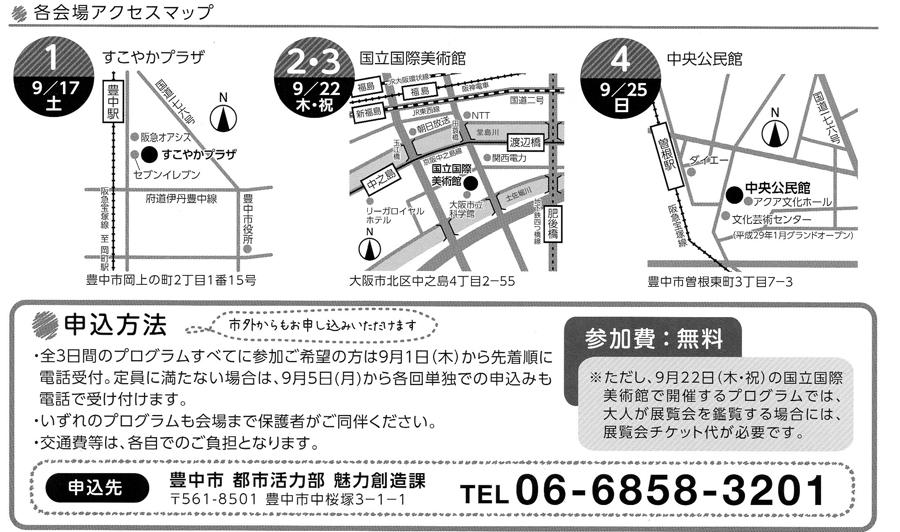 豊中クリエイティブガーデン16 (2)