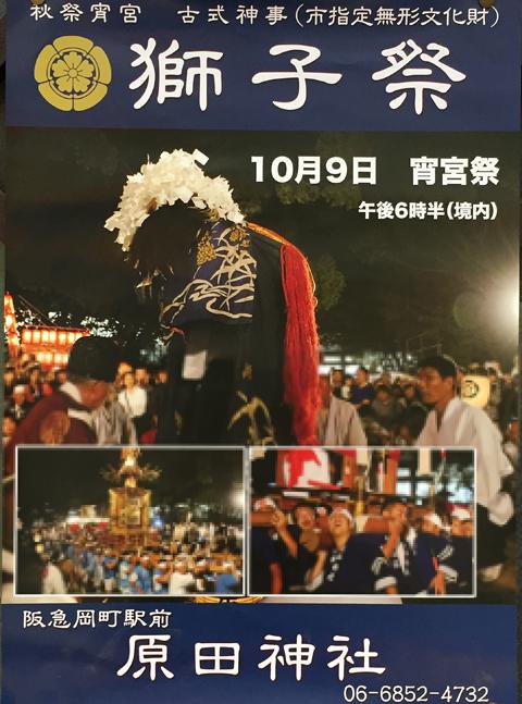 16原田神社 獅子祭 (2)