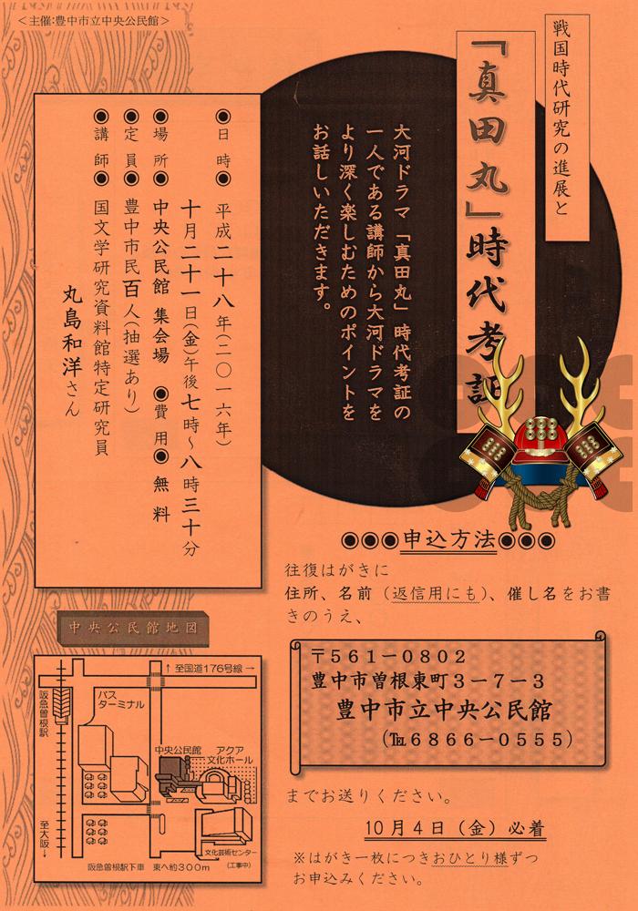 真田丸 時代考証161021