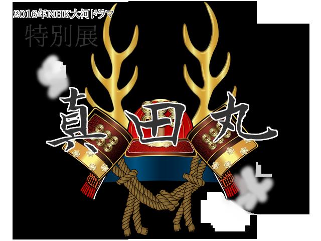 1真田丸 時代考証161021 (1)