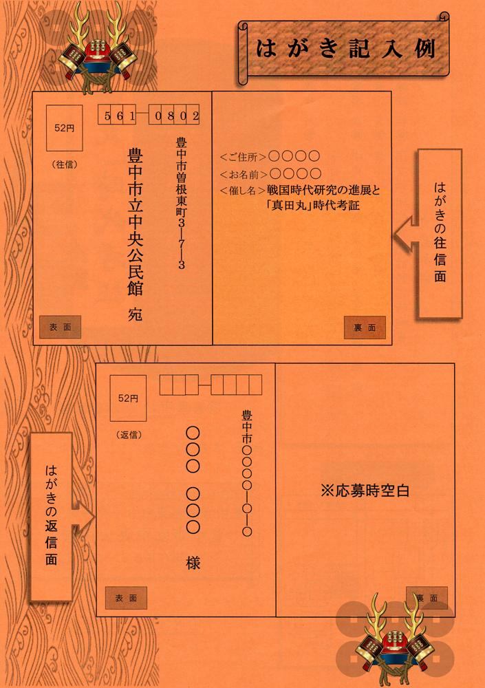1真田丸 時代考証161021 (1)1