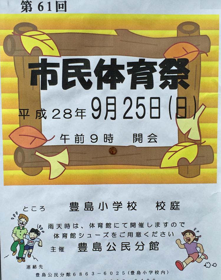 第61回市民運動会 中豊島小学校(1)