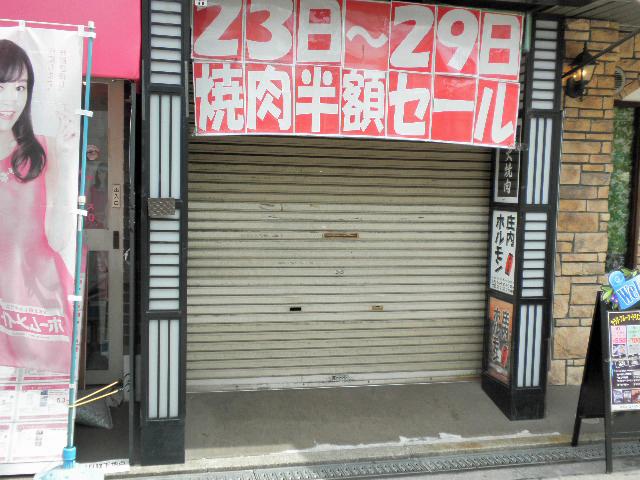 庄内ホルモン半額セール (2)