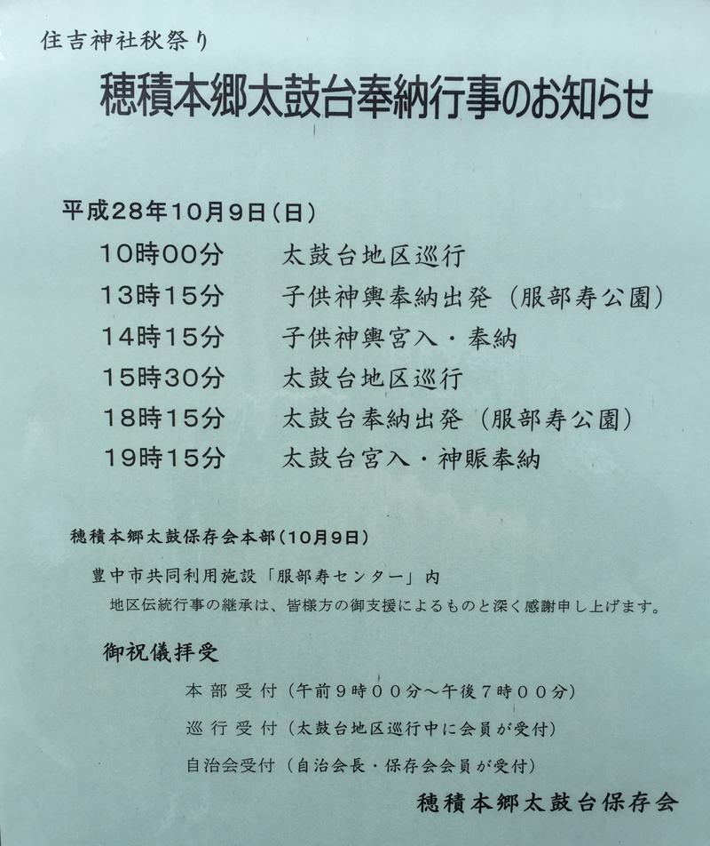 1610住吉神社 秋祭り (3)