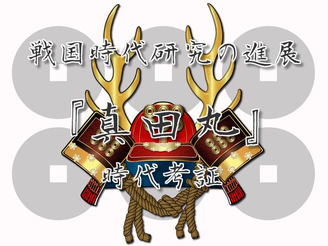 1真田丸 時代考証161021 (2)