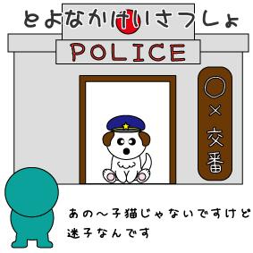 豊中警察移転のお知らせ10 (1)