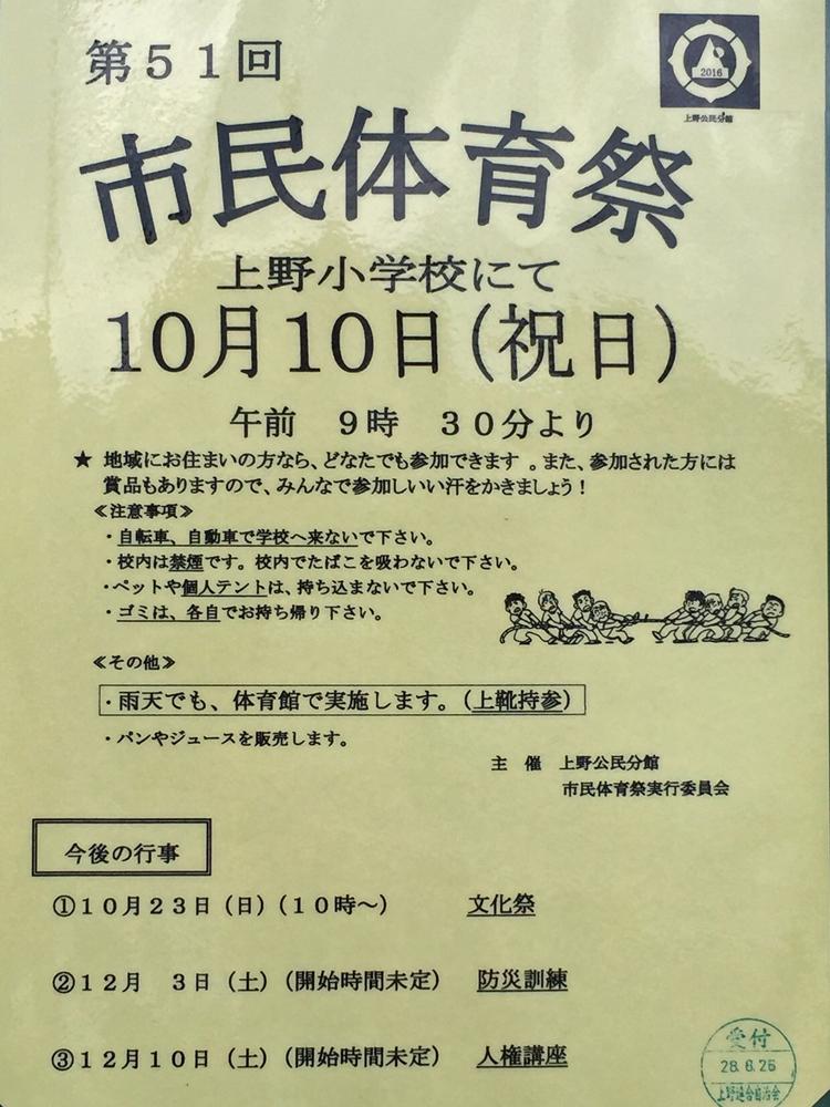 1610上野小市民体育祭 (2)