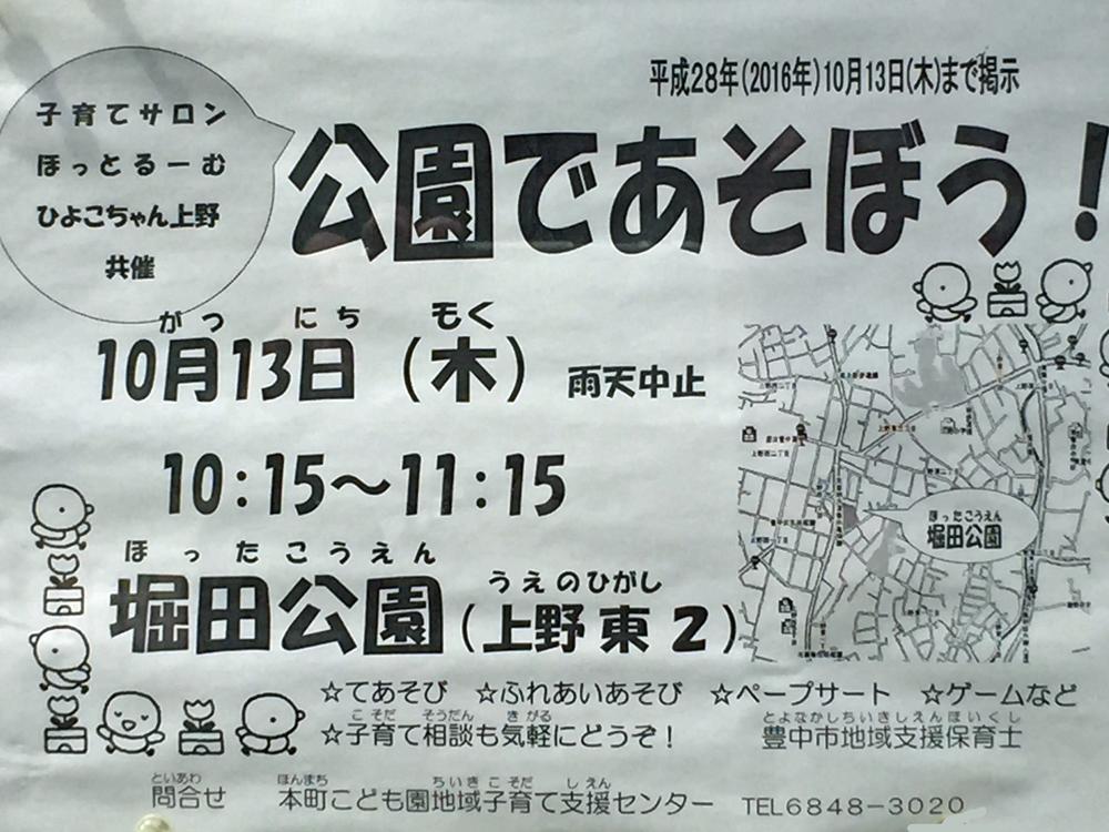 161013堀田公園であそぼう (2)