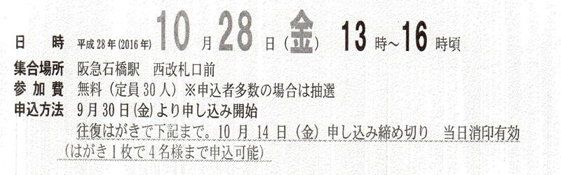 宝塚沿線 観光まちあるき (2)