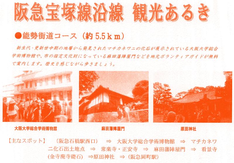 宝塚沿線 観光まちあるき (1)