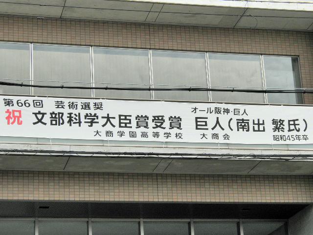 大商 巨人 受賞 (3)