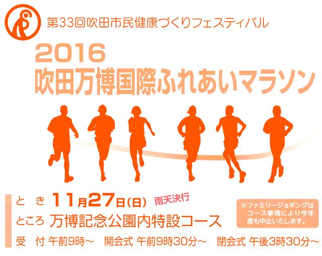16吹田万博国際ふれあいマラソン (1)