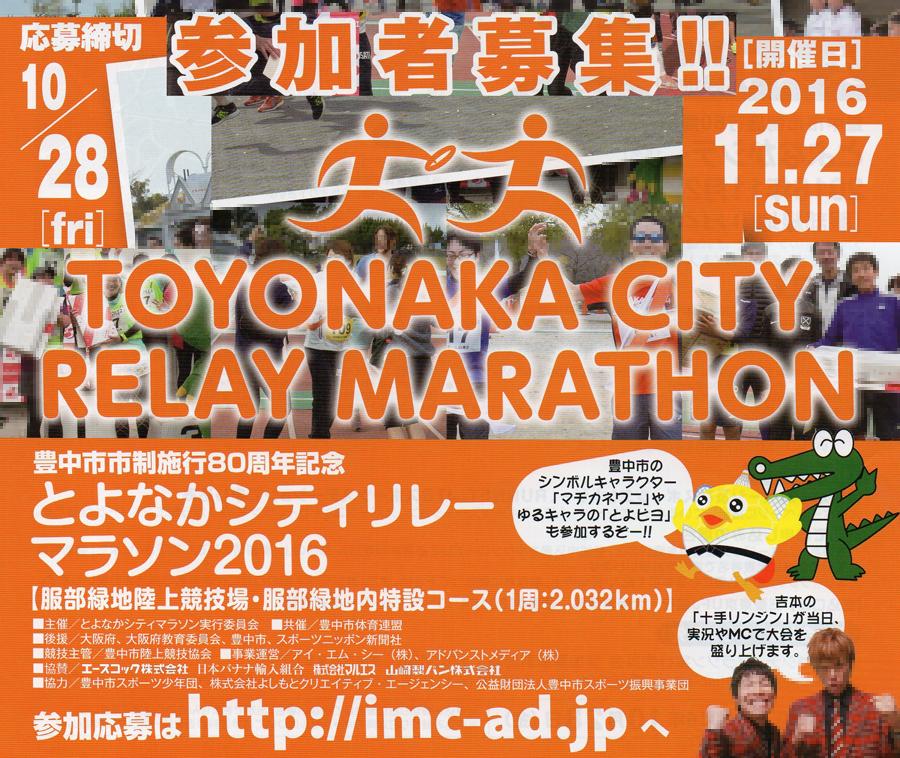 1611とよなかリレーマラソン (1)