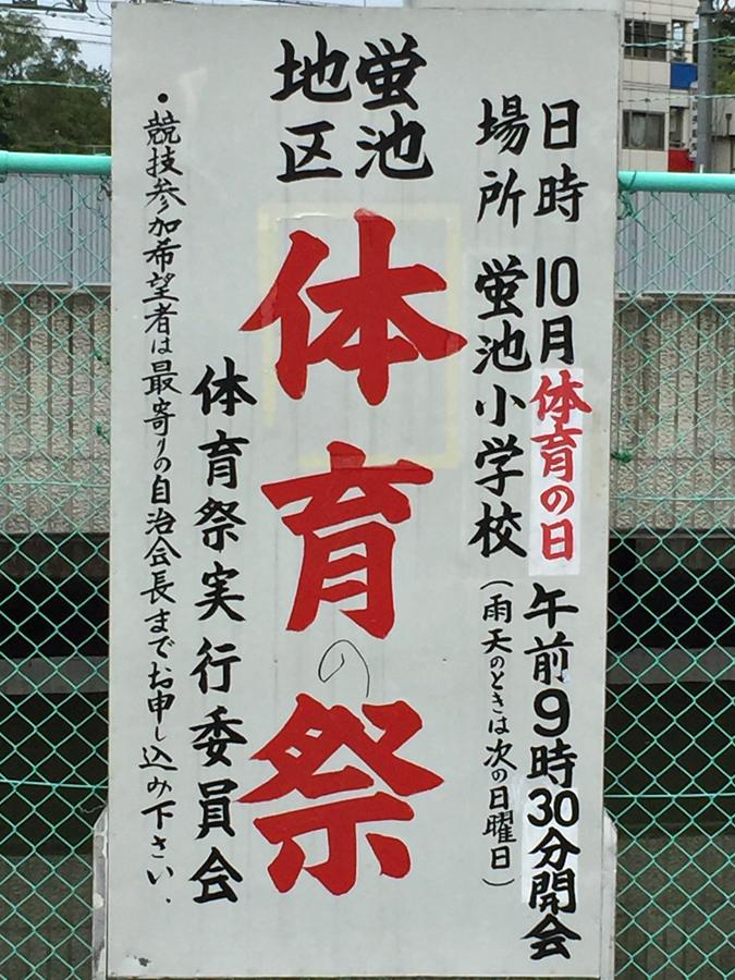 蛍池地区 体育祭1610 (2)