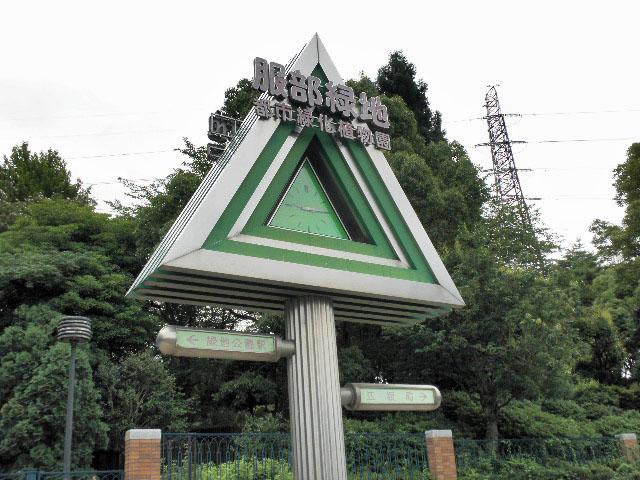 1610植物園