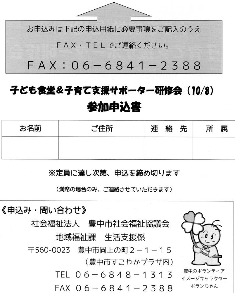1610子ども食堂 サポーター (2)