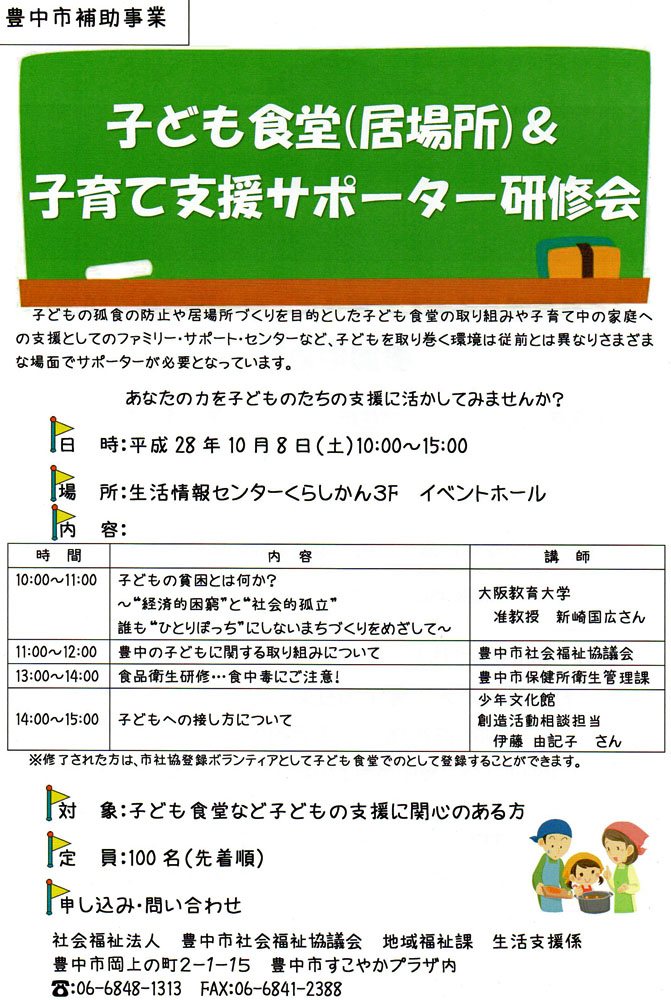 1610子ども食堂 サポーター (1)