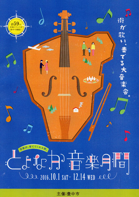 1610豊中音楽月間 (1)
