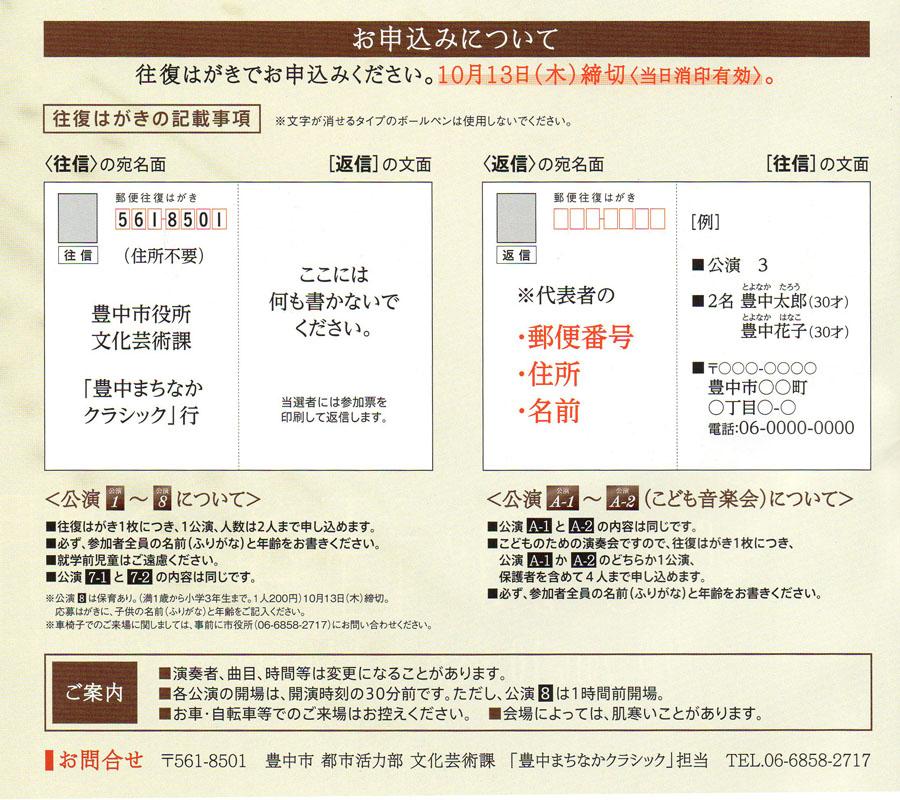 1610豊中音楽月間 (2)