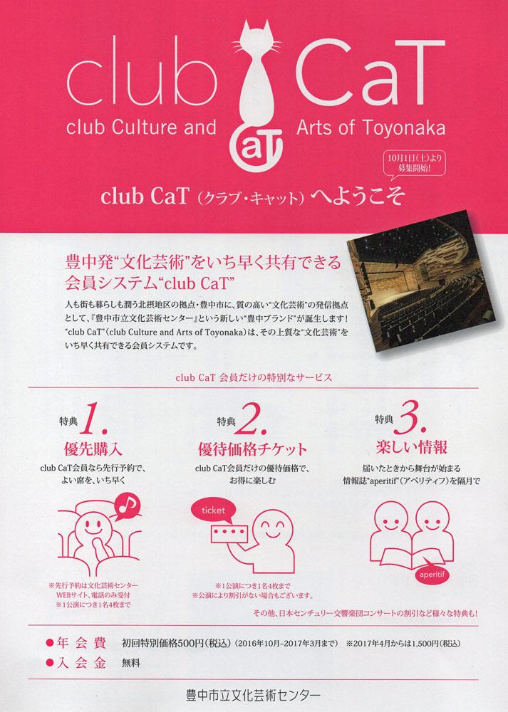 豊中発clubcat (1)