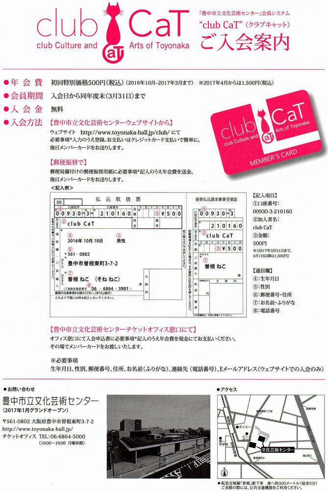 豊中発clubcat (2)