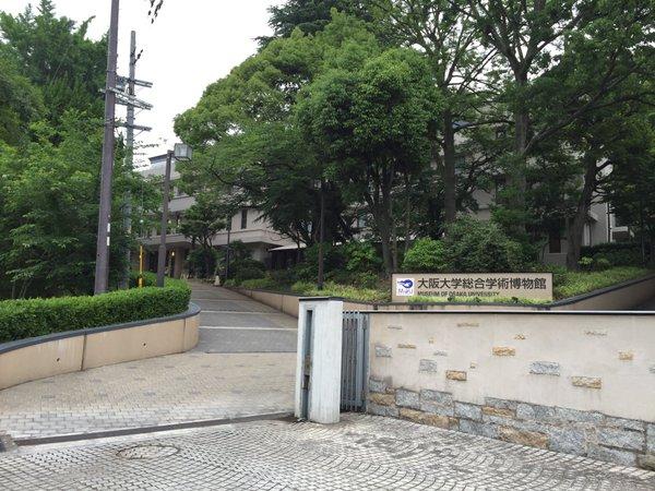 大阪大学学術博物館10