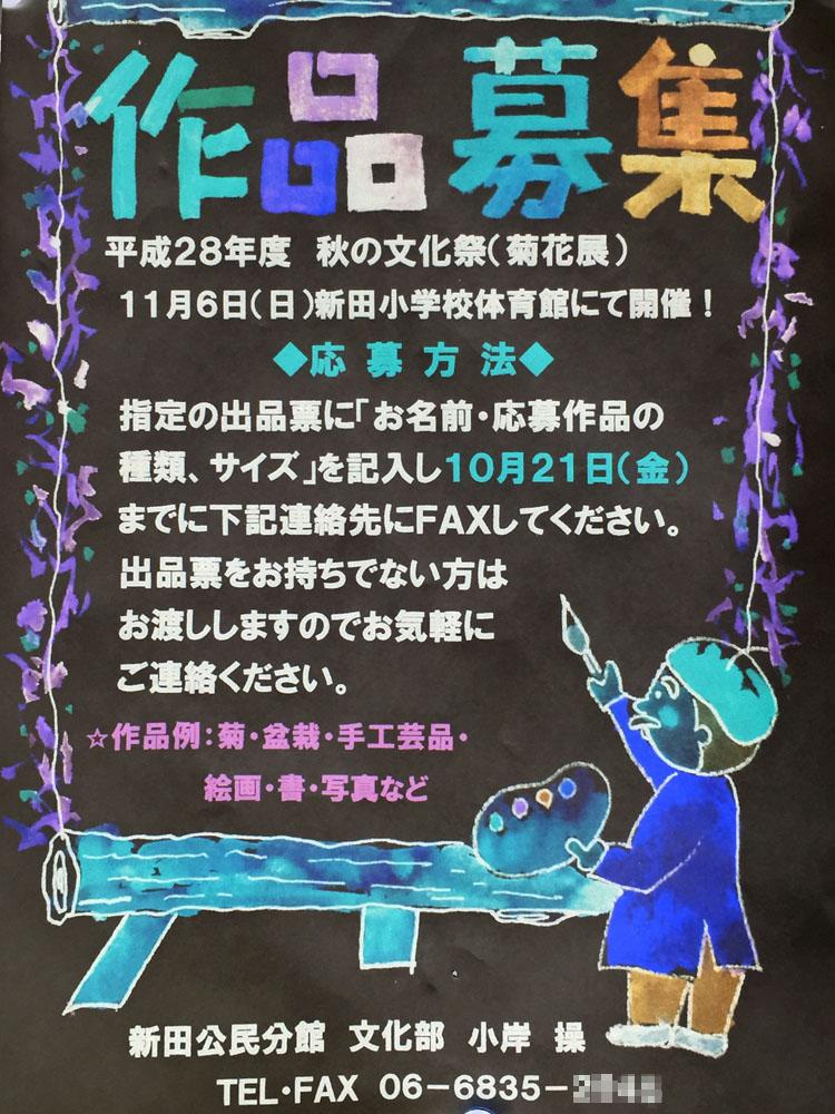 新田小学校 文化祭1610
