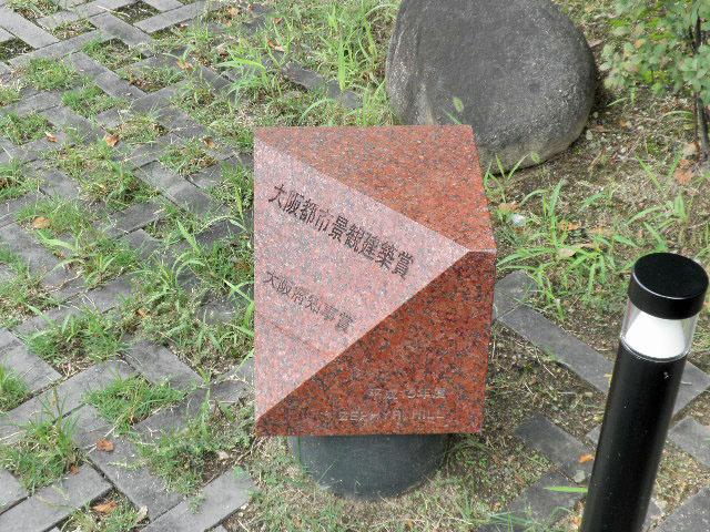 ZEPHYR HILL大阪都市景観建築賞 (1)