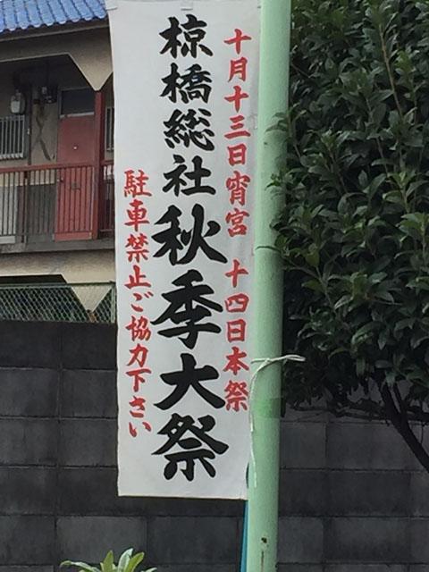 1610椋橋総社秋季大祭 (2)