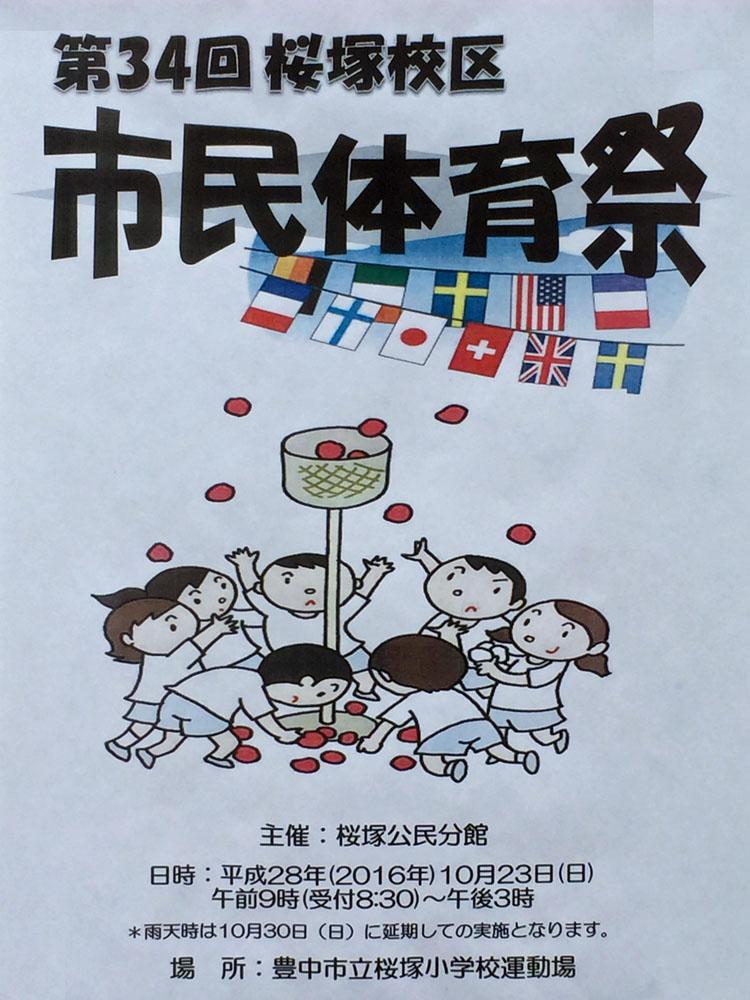 1610桜塚校区 市民体育祭
