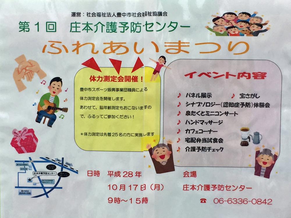 第1回庄本介護予防センター (2)