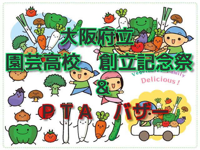 園芸高校バザー1610 (1)