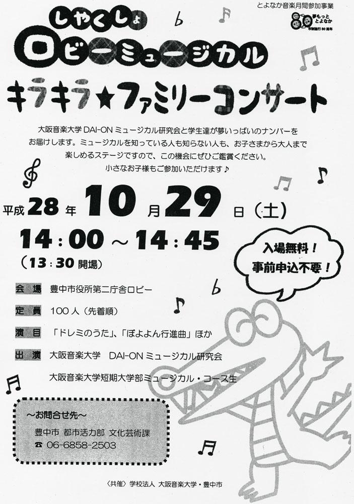 1610ロビーミュージカル