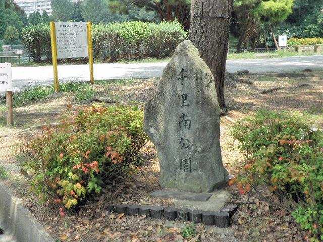千里南公園161 (1)