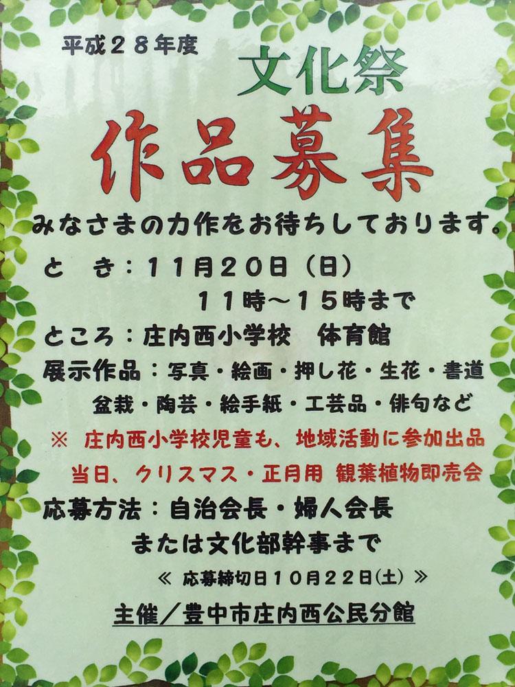 庄内西 文化祭16