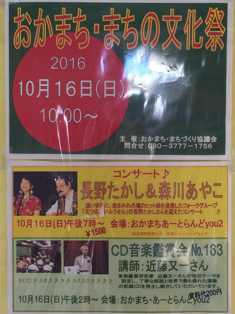 1610岡町街の文化祭 (1)