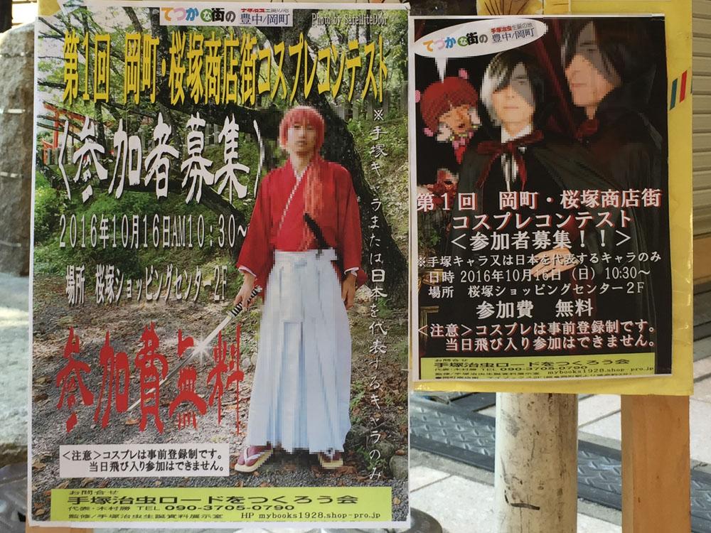 1610岡町街の文化祭 (3)