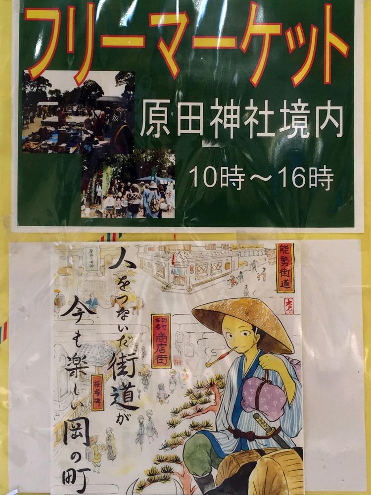 1610岡町街の文化祭 (2)