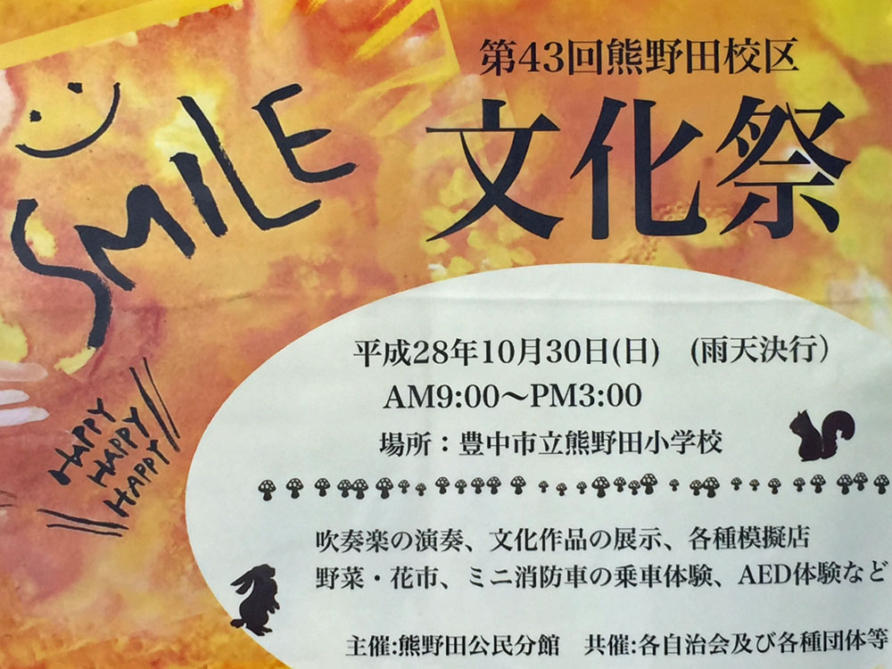 熊野田地区 文化祭1610