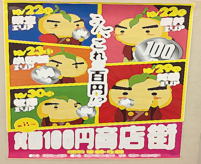 箕面100円商店街1610 (2)