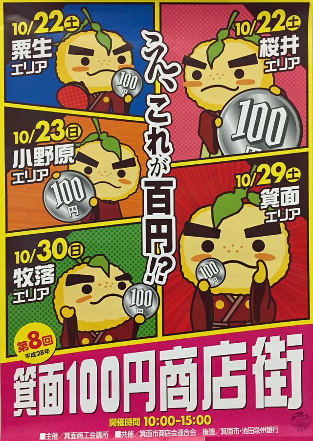 箕面100円商店街1610 (1)