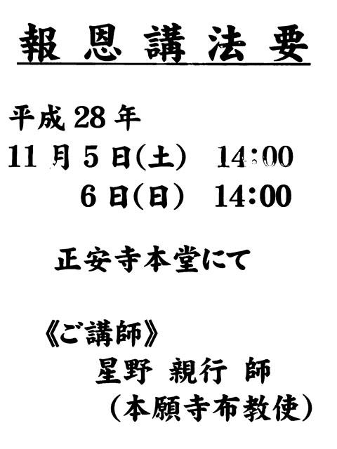正安寺1610法要 (2)