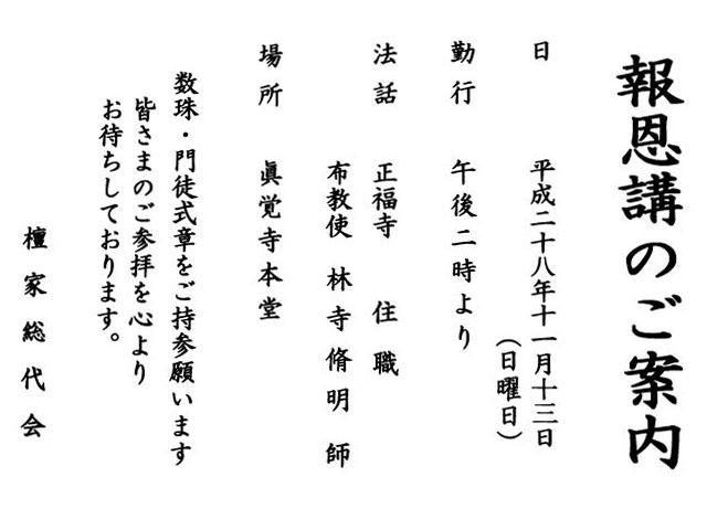 報恩講 真覚寺1611