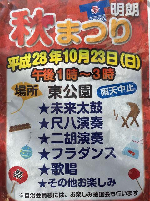 東公園秋祭り1610