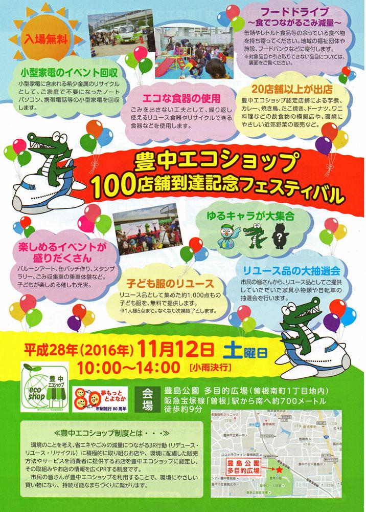 豊中エコフェスティバル16 (1)
