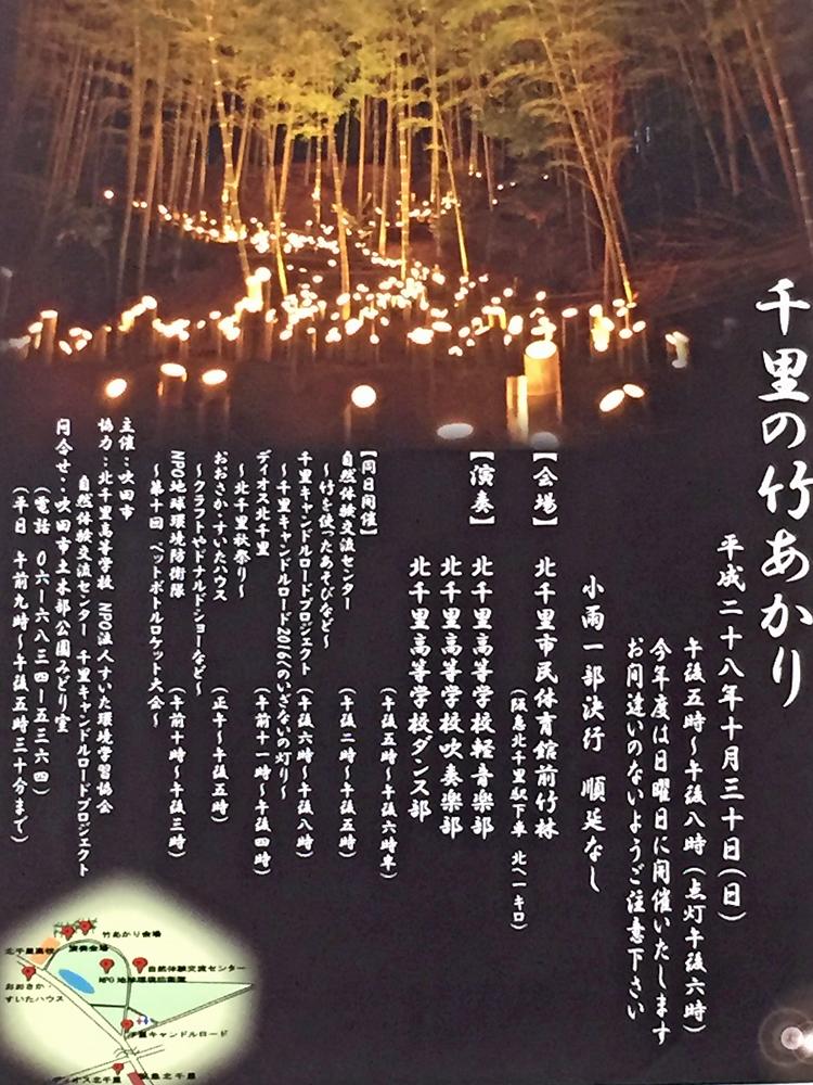 千里のたけあかり1610 (2)