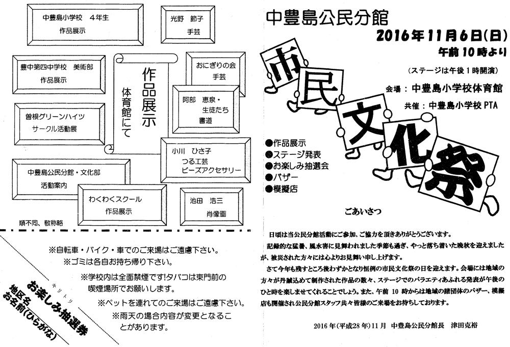 中豊島市民文化祭16111 (1)