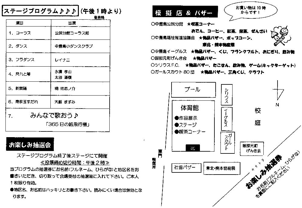 中豊島市民文化祭16111 (2)